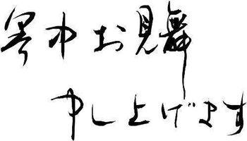 日本字_日本文字