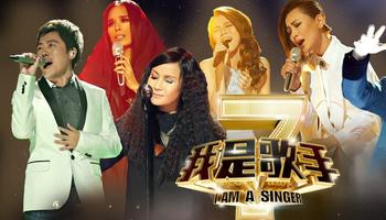我是歌手第二季第_我是歌手第二季