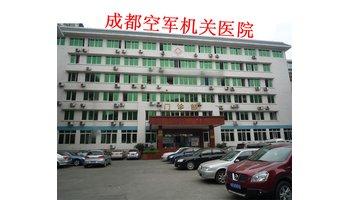 南京空军机关医院--医院曝光台