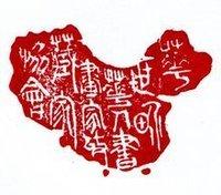 世界华人书画家收藏家协会会长叶阿林 印鉴
