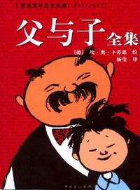 《父与子父与子》系列漫画