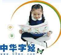 中华字经三大理论
