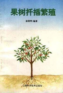 果树扦插繁殖_好搜百科