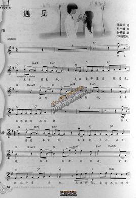 流行小提琴谱