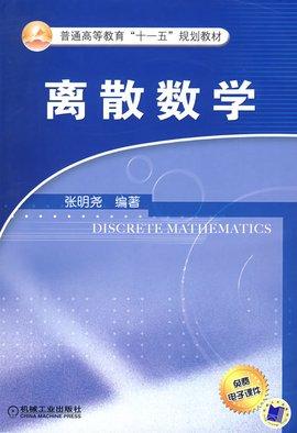 离散数学_360百科
