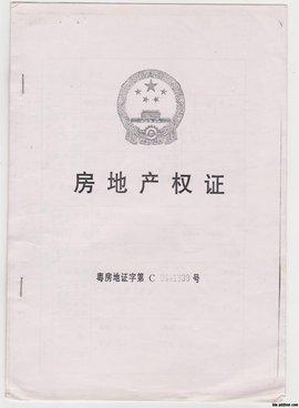 房屋产权证明_好搜百科
