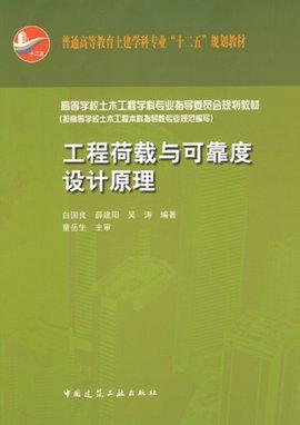 土木工程结构设计方法的演变发展
