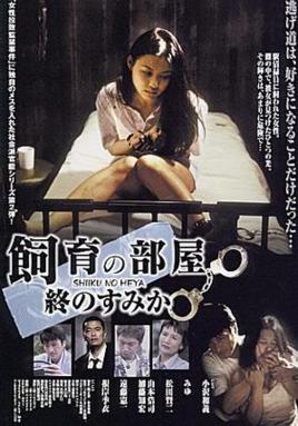 禁室培欲 1999.日本HD720P 中文字幕