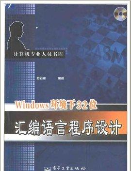 32位汇编语言程序设计