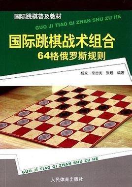 跳棋规则图解简笔画