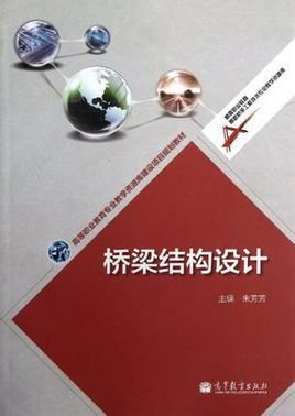 桥梁结构设计_好搜百科