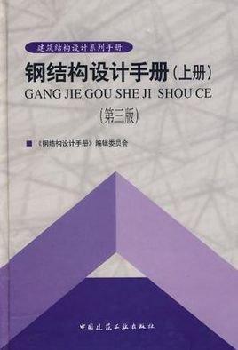 钢结构设计手册(上册)
