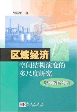 区域经济结构_好搜百科