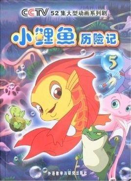 小鲤鱼历险记7:火焰之鳞 小鲤鱼历险记8:飞跃龙门 小鲤鱼历险记寻宝大