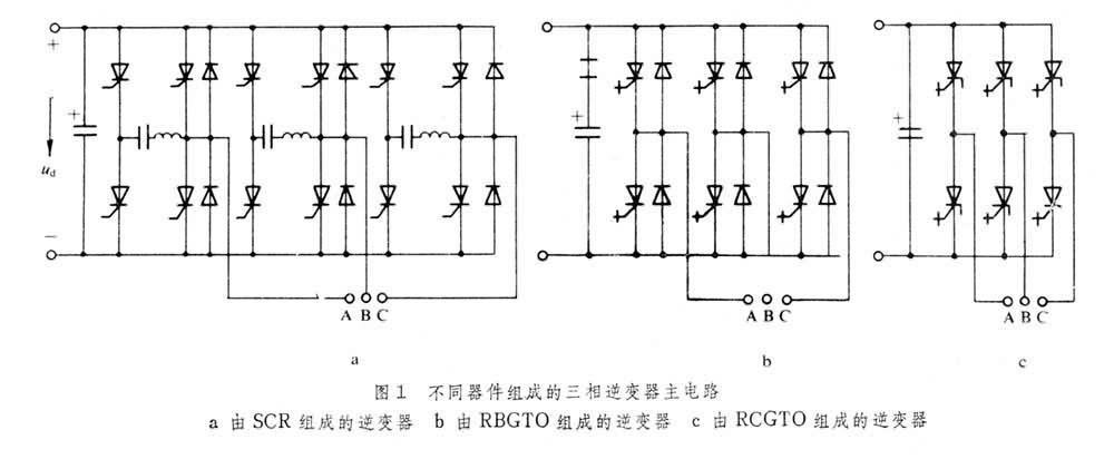断能力的全控型器件组成的图1是由不同器件组成的电压型三相逆变电路.