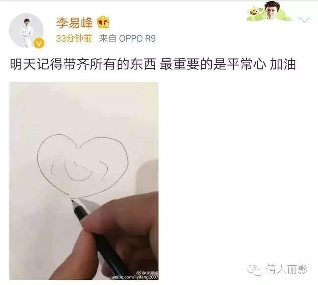 杨幂连字都写不对,还给加油呢?还是先回去学习写字吧