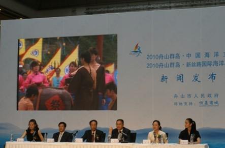 中国海洋文化节