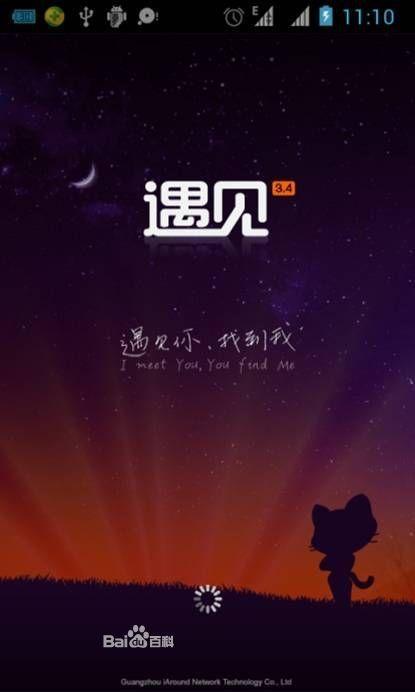 广州遇见网络科技有限公司