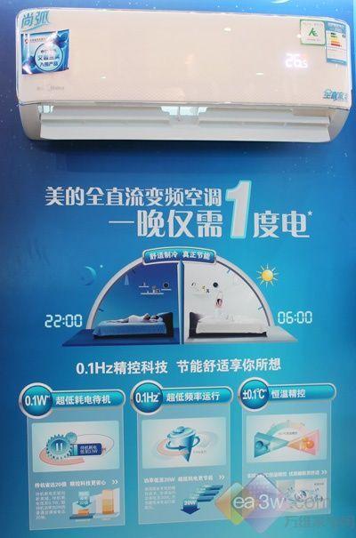 """丽弧,彩弧等3大系列8个型号全新产品推向市场,整体""""一晚一度电""""空调"""
