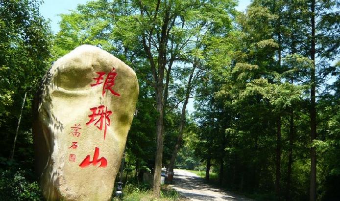 山东省青岛市琅琊山 古作琅邪山,位于琅琊台所在地,今琅琊镇.