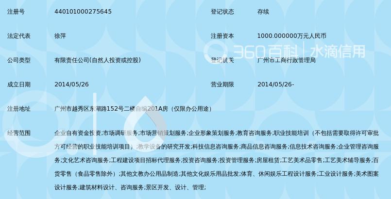 广东蒙特梭利教育投资有限公司_360百科