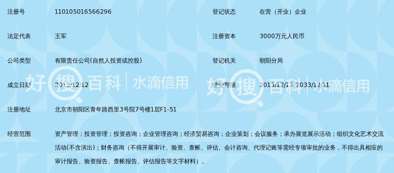 北京启德宏信资产管理有限公司为客户提供资产管理