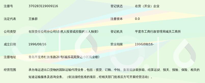 青岛中远国际货运有限公司平度分公司
