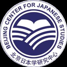 学研部的logo_北京日本学研究中心_360百科
