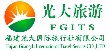 福建光大国际旅行社有限公司