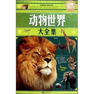 动物世界大全集_360百科