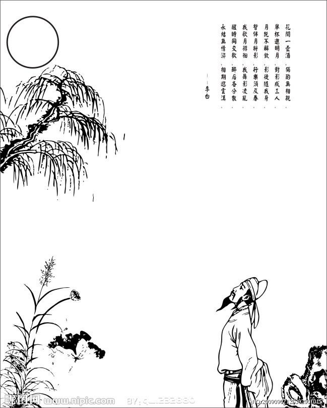 李白的手绘卡通图片