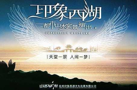 """印象丽江后又一部""""印象""""系列实景演出,印象西湖是由杭州市委市政府,浙"""