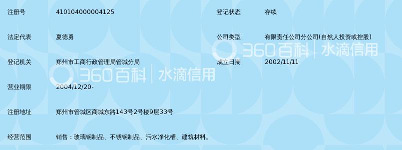 盐城方行集团有限公司郑州分公司_360百科