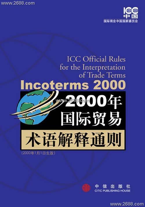 国际商会国际贸易术语解释通则(英文版)2010