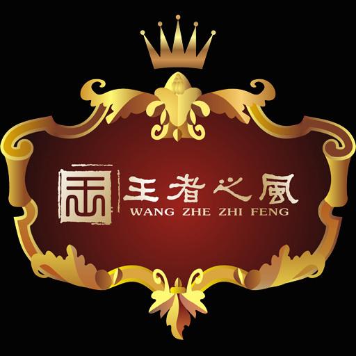 《王者之风》凭借先进的管理模式