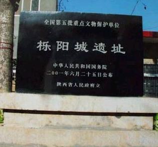 有一块清代碑石纪录了以西安为中心的关中八处著名的风景名胜,它们被