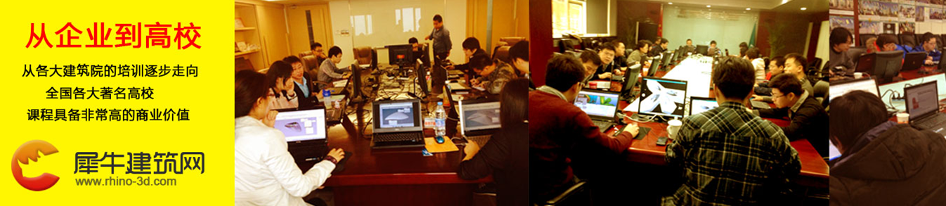 中国犀牛建筑网,整合了北京最著名的Rhino曲面软件工程师刘永安和他的参数化设计团队,针对中国大陆建筑业普遍对曲面建筑和参数化设计相关技能的迫切需求.特别推出了Rhino&Grasshopper培训课程,帮助更多在职建筑设计师和高校大学生了解和精通曲面造型技法,在曲面和参数化设计技能上拥有最核心的武器,也是提高设计竞争力的一种强有力的手段之一。