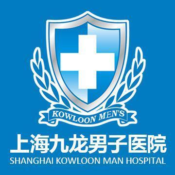 上海九龙男子医院好吗分享展示