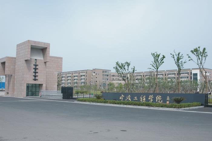 占地面积1800亩,分为风华校区,翠柏校区和杭州湾校区.