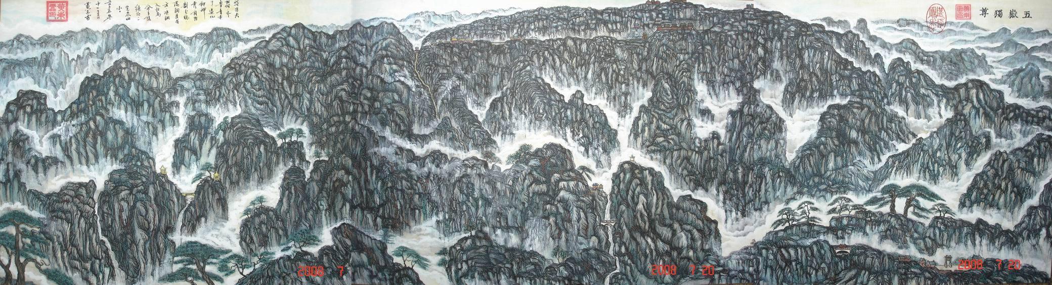 黄东雷国画作品《五岳独尊》