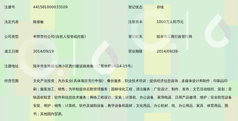 广东睿荣教育文化产业有限公司_360百科