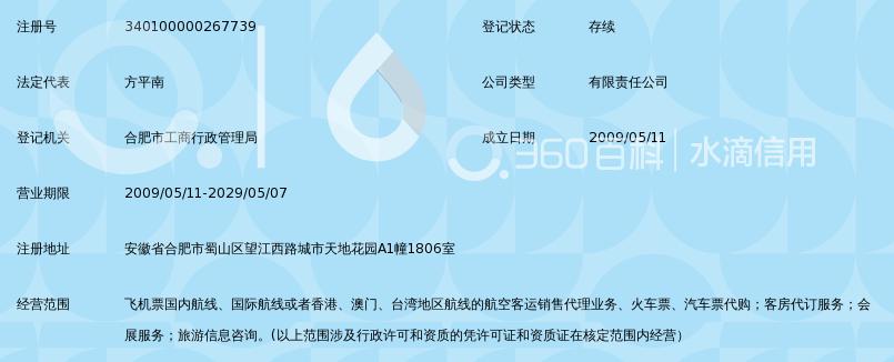 合肥快达航空服务有限公司_360百科
