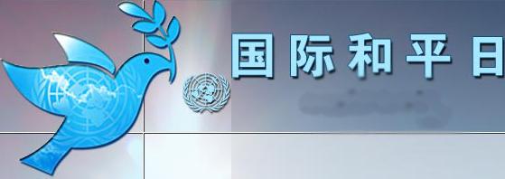 国际和平日