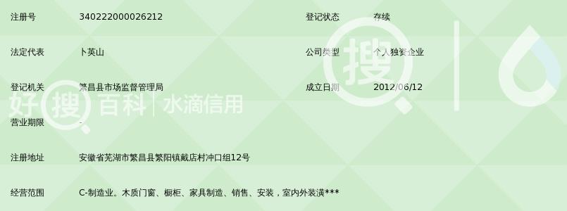 芜湖市英山明月家具厂_好搜家具木业江苏百科图片