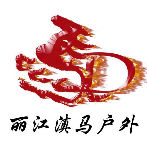 丽江滇马户外俱乐部