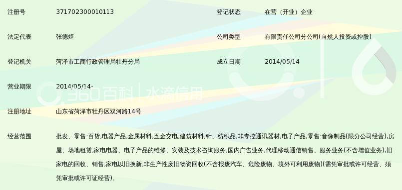 济南国美电器有限公司菏泽分公司_360百科