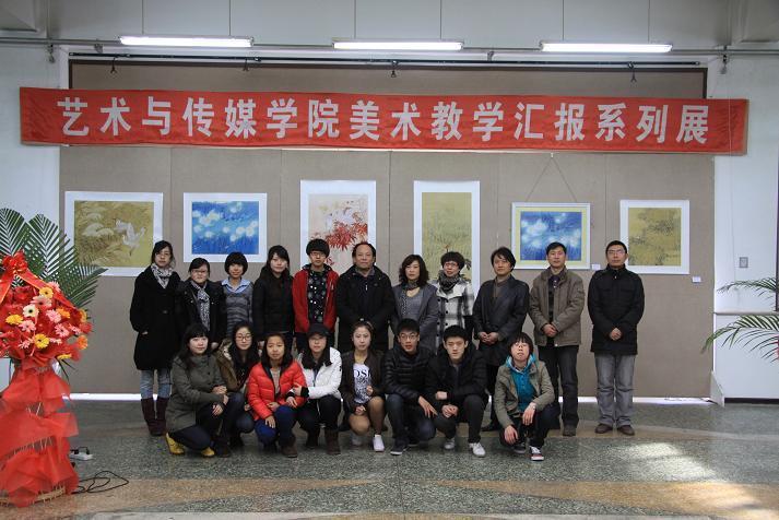 渤海大学艺术与传媒学院