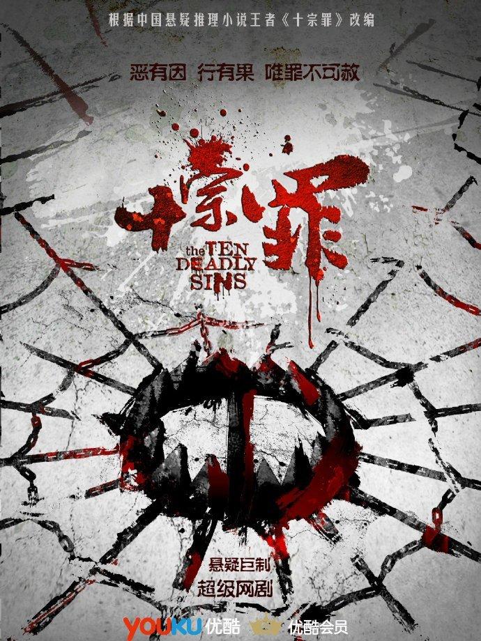 十宗罪(电视剧网剧)