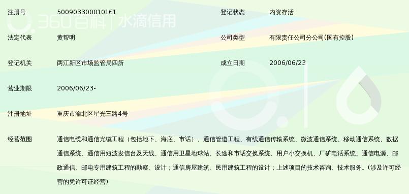 资料来源于 目录 折叠 编辑本段 简介 中国移动通信集团设计院有限