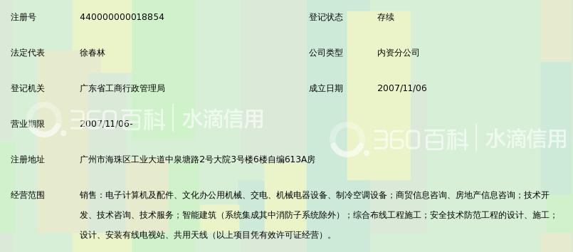 北京国安电气有限责任公司广东分公司_360百